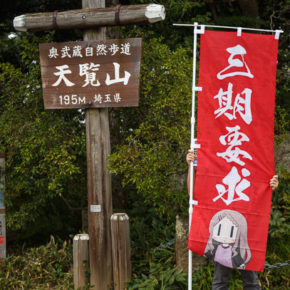 Pilgrimage to Hanno for Yama no Susume